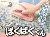 N85 カーペットクリーナーぱくぱくくん(1コ入) 電気の要らないハンディタイプのカーペットクリーナー 日本シール *
