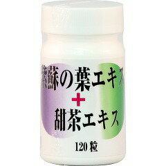 紫蘇の葉エキス+甜茶エキス ボトルタイプ1カ月分(120粒) 花粉の多い時期にオススメ! 補完医療製薬