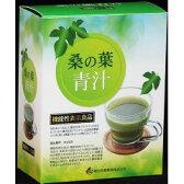 【送料無料】 桑の葉青汁(5.2g*30袋入) 機能性表示食品 補完医療製薬