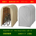 【レビューで特価】高耐久シート サイクルハウス 2台用タイプ 自転車置...