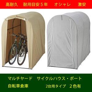 特注生地 サイクルヤード 自転車 収納庫 ガレージ サイクルハウス バイクサイクルガレージ 2...