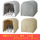 【レビューで特価】高耐久シート サイクルハウス 3台用タイプ 自転車置...