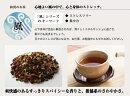 ◎100%本格和漢植物ブレンドティー◎和漢のお茶「風」【スッキリ集中力アップ】