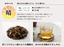 和漢のお茶「晴」:本格和漢ブレンド茶
