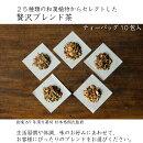 【送料無料】選べる★本格和漢のお茶【限定お試し】