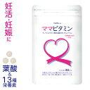 葉酸 サプリ ママビタミン 30日分 妊婦 妊活 妊娠 産後 授乳 鉄 カルシウム 亜鉛 ビタミンD ビタミンB ビタミンC マグネシウム サプリメント
