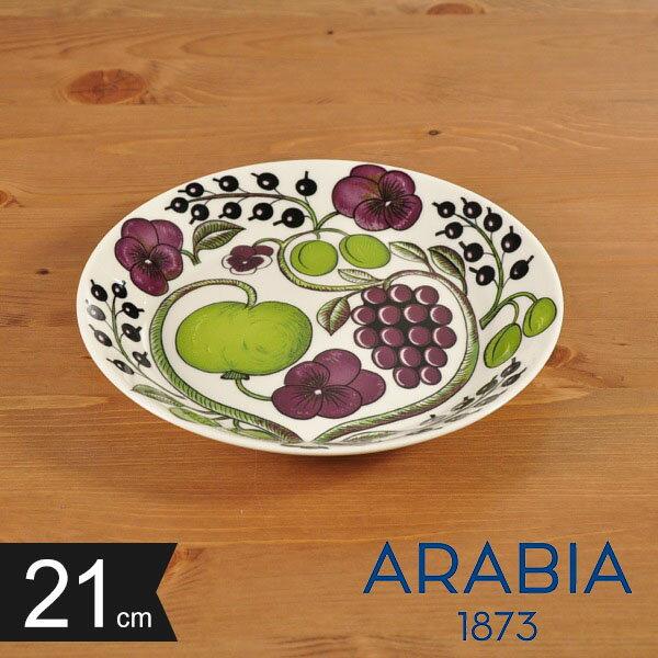 アラビア パラティッシ 21cm フラットプレート パープル ARABIA Paratiisi
