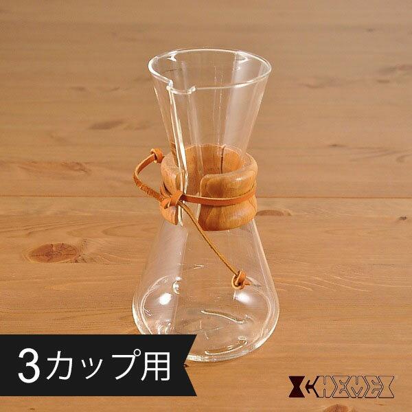 ケメックス コーヒーメーカー3カップ用 CHEMEX