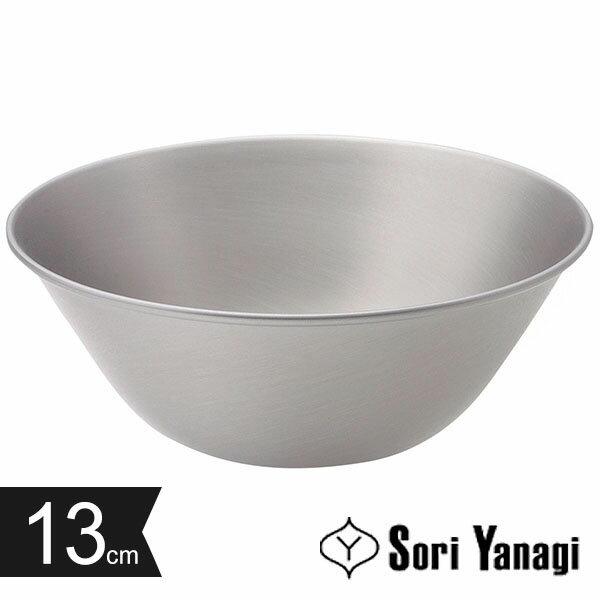 ソウリヤナギ 13cm yanbow 柳宗理 格安激安 ステンレスボウル Sori Yanagi 休日 対象 ギフト袋 ステンレスボール