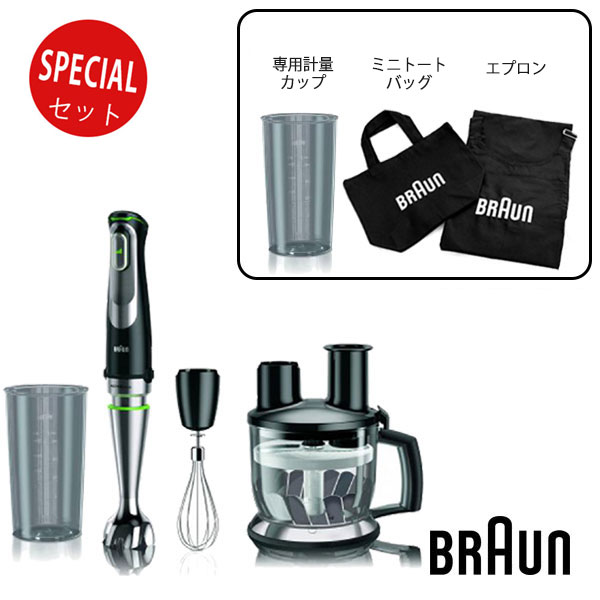 【全品10%OFFクーポン】ブラウン Braun マルチクイック9ハンドブレンダー ファブリックセット brazzz