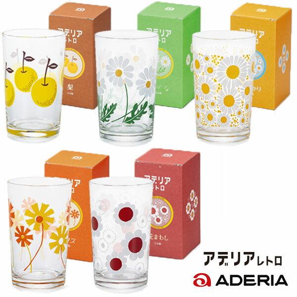 【全品10%OFFクーポン】アデリア アデリアレトロ グラス 200ml ADERIA ADERIA adrzzz【ギフト袋 対象】