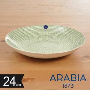 アラビア アベック グリーン 24cmアラビア ARABIA アベック ディーププレート (パスタプレート...