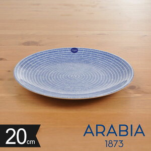 アラビア アベック ブルー 20cmアラビア ARABIA アベック プレート 20cm ブルー 24h Avec 北欧 ...