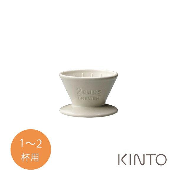 キントー KINTO スローコーヒースタイル ブリューワー コーヒードリッパー 1〜2カップ用 ホワイト