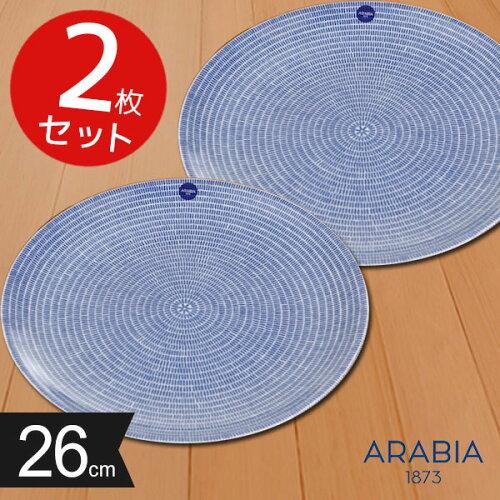 アラビア アベック プレート 26cm ブルー 2枚セット (BR1) 16NL-01 ...