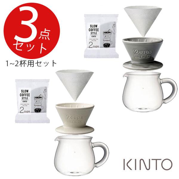 スターターセット キントー コーヒースターターセット3点入り 開店記念セール 1~2杯用 コーヒーサーバー コーヒードリッパー 現品 KINTO 1611m-cf 対象 ギフト袋 ペーパーフィルター