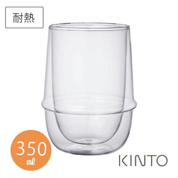 キントー クロノス ダブルウォール アイスティーグラス 350ml クリア KINTO KRONOS kinkro【ギフト袋 対象】