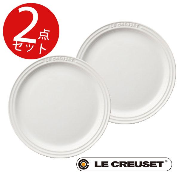 ルクルーゼ 19cm 2枚セット ラウンド・プレートLC ホワイト 皿 (BR1)【ギフト袋対象、ギフトBOX対象、熨斗対象】