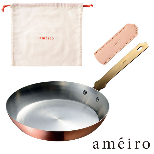アメイロ ameiro フライパン 20 銅 20cm 飴色