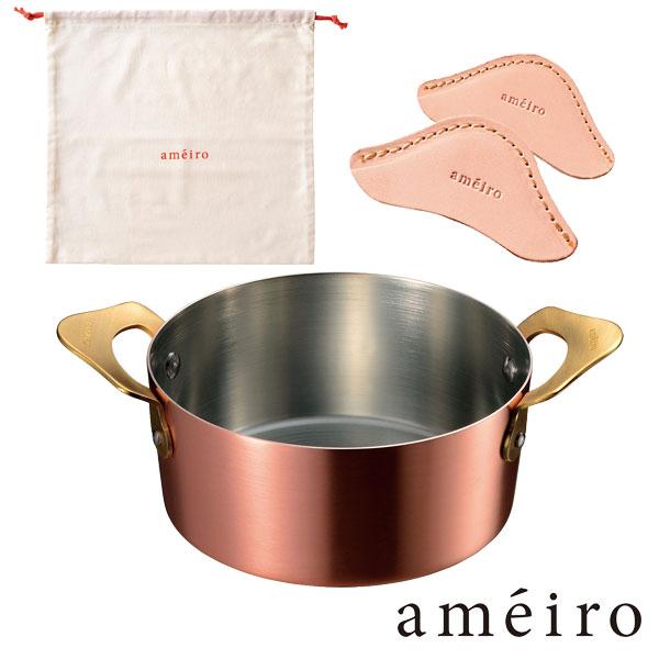 アメイロ 小鍋12cm 12 銅 飴色 ameiro amezzz(BR0)【ギフト袋対象、ギフトBOX対象、熨斗対象】