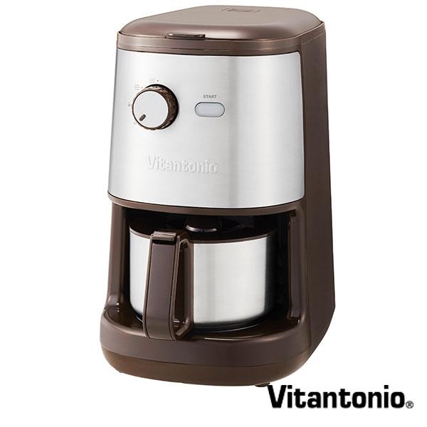 【全品10%OFFクーポン】ビタントニオ 全自動コーヒーメーカー VCD-200-B ブラウン Vitantonio maker vitmak【ギフト袋対象】 【限定プライス】