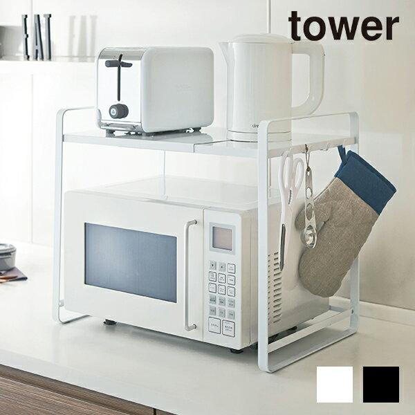 タワー 伸縮レンジラック 卸直営 レンジボード 日本産 レンジラック twrzzz tower TOWER