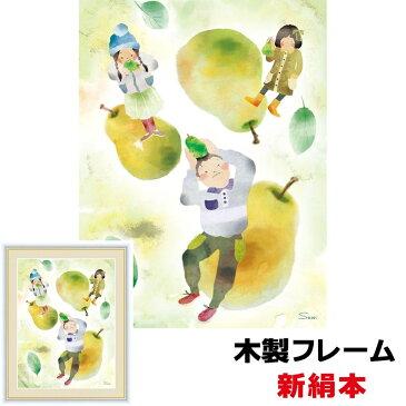 インテリアアート額絵 日本画 洋梨とこどもたち 52×42cm 榎本 早織(えのもと さおり) 新絹本 木製フレーム アクリルカバー F6 【アート額絵 日本の名画】