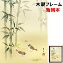 和の風情 自然の情緒 風雅 日本画 伝統 竹に雀 根本葉舟 F6 52×42cm 新絹本 木製 アクリルカバー F6