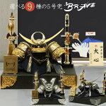 五月人形兜飾りBRAVEコンパクト選べる9種類5号兜弓太刀付き彫金風金具付き黒台飾り