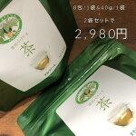 パパイヤ茶40g8包セット