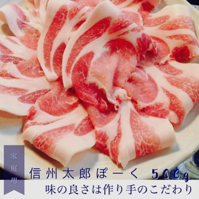 豚肉, ロース  500g