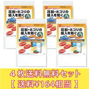 網戸用花粉フィルター お得な4枚セット 宅配便【送料無料!】 約80%の花粉をブロック ちり・…
