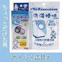 ドラム用洗濯槽快 50gボトル+30g詰替え 1セット【送料無料!】 ...