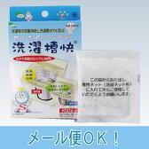 洗濯槽快 30g 8個まで【メール便OK!】 黒カビ除去・防止 除菌・消臭効果! お手軽入れるだけ 約1ヶ月分になります