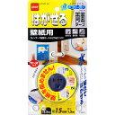 水できれいに粘着剤をはがせる壁紙を痛めない両面テープはがせる両面テープ 壁紙用15X1.5 4個...