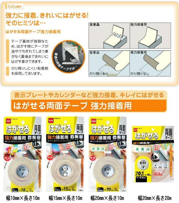 住まいの雑貨>両面テープ>はがせる両面テープ>強力接着用
