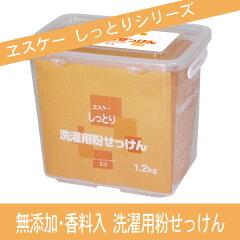 無添加・レモンライムの香り。洗濯用粉せっけん洗濯用粉せっけん(箱付) 無添加・純せっけん...