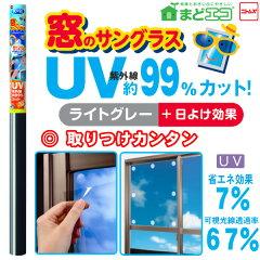 夏の省エネ節電対策に!エアコン、冷房費の節約に!紫外線を約99%カット!省エネフィルム6本以...