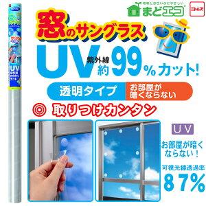 夏の省エネ節電対策に!エアコン、冷房費の節約に!紫外線を約99%カット!省エネフィルム7本以...