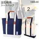 帆布 トートバッグ 日本製/出石帆布 トートバック 6号[1