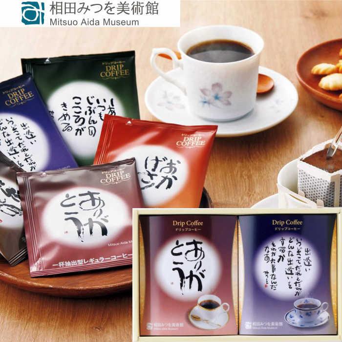 相田みつを美術館 相田みつを ドリップコーヒーギフト