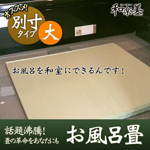 ■サイズオーダー■お風呂畳 別寸タイプ 縦99-120cm×横59-98cm ※レギュラーサイズ、ス...