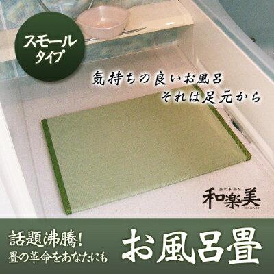 お風呂畳 スモールサイズ 縦60cm×横80cmタイルが敷いてある寒い浴室には保温効果もばっちりで足元が暖かく、※メール便不可(畳 たたみ タタミ すのこ)