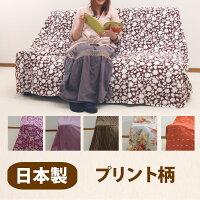 【送料無料】マルチカバー、ソファカバーとしても使えます♪【日本製】
