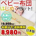 洗えるベビー布団日本製 ベビー布団はじめて6点セット