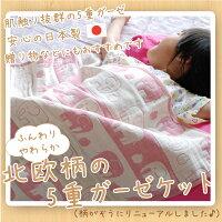 日本製ベビー用タオルケット