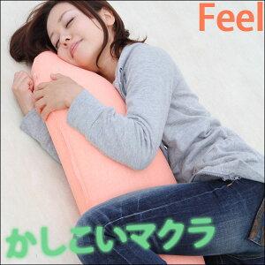≪スーパーSALE特価★30%OFF≫抱き枕【送料無料】Feel(フィール)抱き枕(まくら)1…