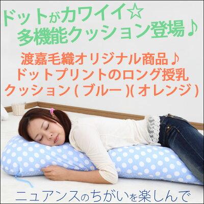 抱き枕から授乳クッション(マタニティ(妊婦用)日本製ベビー用品/ママ/出産準備/抱き枕 妊婦/授...