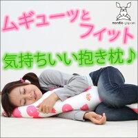 AKB48ドラマ「桜からの手紙」に登場♪【日本製】ノルディク抱き枕【ノルディック・Japan】抱きまくらをクッション替わりに妊婦(マタニティ)の方にもお勧めです♪【プレゼントに最適】