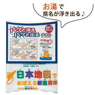 《メール便送料無料》日本地図♪温度で文字が変わる不思議な知育タオル